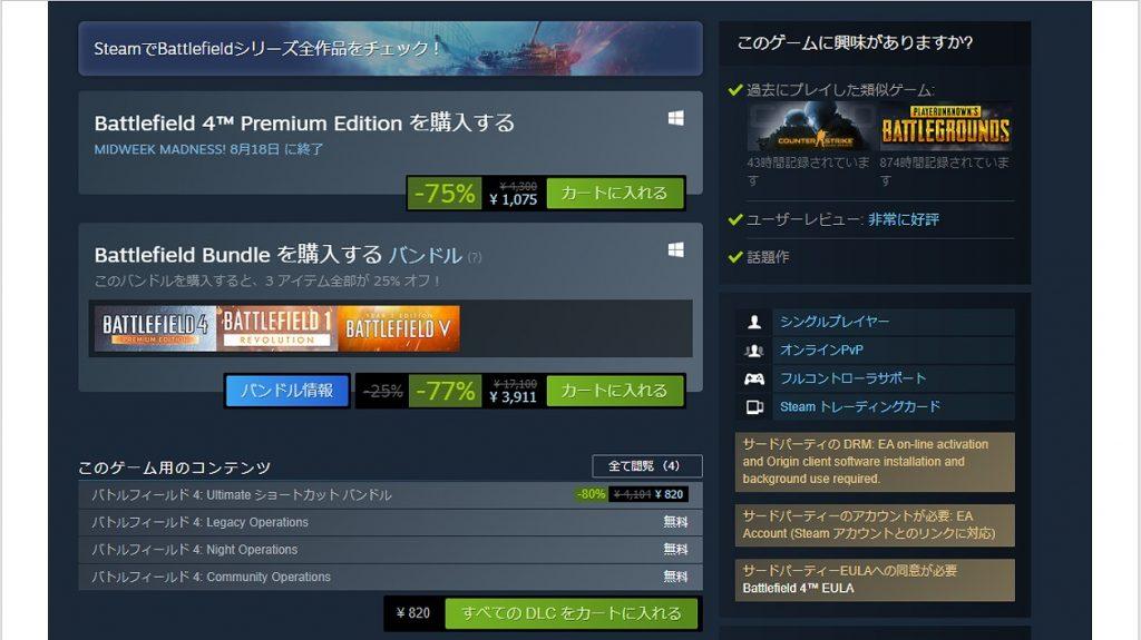Steam BF4
